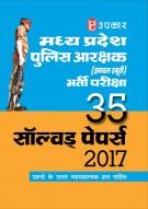 मध्य प्रदेश पुलिस आरक्षक (जनरल ड्यूटी) भर्ती परीक्षा 54 सॉल्वड पेपर्स 2017