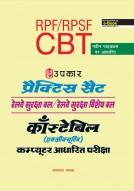 प्रैक्टिस सैट रेलवे सुरक्षा बल/रेलवे सुरक्षा विशेष बल कांस्टेबिल एग्जीक्यूटिव कम्प्यूटर आधारित परीक्षा