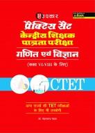प्रैक्टिस सैट केंद्रीय शिक्षक पात्रता परीक्षा गणित एवं विज्ञान (कक्षा VI-VIII के लिए)