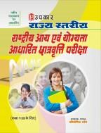 राज्य स्तरीय राष्ट्रीय आय एंव योग्यता आधारित छात्रवृत्ति परीक्षा (कक्षा VIII के लिए)