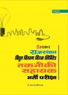 राजस्थान विधुत वितरण निगम लिमिटेड तकनीकी सहायक भर्ती परीक्षा
