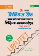 प्रैक्टिस सैट उत्तर प्रदेश/ उत्तराखंड शिक्षक पात्रता परीक्षा (प्रथम प्रश्न पत्र) प्राथमिक स्तर कक्षा I-V