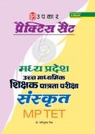 प्रैक्टिस सैट मध्य प्रदेश उच्च माध्यमिक शिक्षक पात्रता परीक्षा संस्कृत