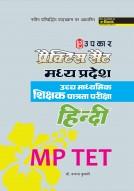 प्रैक्टिस सैट मध्य प्रदेश उच्च माध्यमिक शिक्षक पात्रता परीक्षा हिंदी