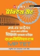 प्रैक्टिस सैट मध्य प्रदेश उच्च माध्यमिक शिक्षक पात्रता परीक्षा राजनीतिशास्त्र