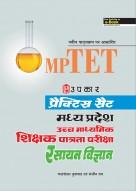प्रैक्टिस सैट मध्य प्रदेश उच्च माध्यमिक शिक्षक पात्रता परीक्षा रसायन विज्ञान