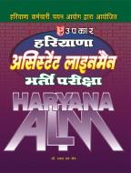 हरियाणा एस.एस.सी. असिस्टेंट लाइनमैन भर्ती परीक्षा