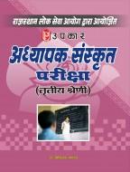राजस्थान अध्यापक संस्कृत परीक्षा (तृतीय श्रेणी)