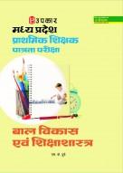 Madhya Pradesh Prathmik Shikshak Patrta Pariksha Baal Vikas Evam Shikshashastra
