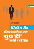 Practice Set Haryana Karmchari Chyan Aayog Group 'D' Bharti Pariksha