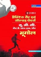 Practice Set Evam Solved Papers UGC/NET/JRF/SET Bhugol