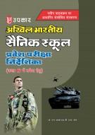 अखिल भारतीय सैनिक स्कूल प्रवेश परीक्षा निर्देशिका (कक्षा 6 के लिए)