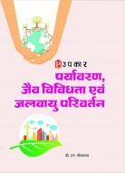 Prayavaran Jaiv Vividhta Jalvayu Parivartan