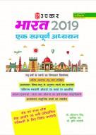 Bharat 2019 Ek Sampuran Adhayan