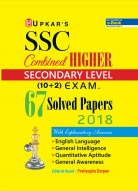 SSC Combined HIGHER SECONDARY LEVEL (10+2) Exam 67 Solved Papers 2018