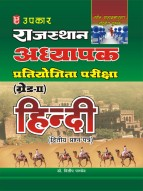 राजस्थान अध्यापक प्रतियोगिता परीक्षा (ग्रेड-II) हिन्दी (द्वितीय प्रश्न–पत्र)