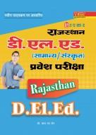 राजस्थान डी.एल.एड. (सामान्य/संस्कृत) प्रवेश परीक्षा