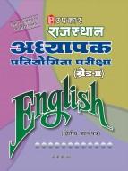राजस्थान अध्यापक प्रतियोगिता परीक्षा (ग्रेड-II) इंगलिश (द्वितीय प्रश्न–पत्र)