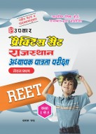 प्रैक्टिस सैट राजस्थान अध्यापक पात्रता परीक्षा REET (लेवल प्रथम कक्षा 1-5 )