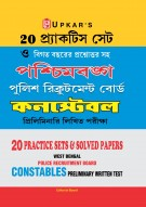 20 Practice Sets & Solved Papers West Bengal Police Requirement Board Constables Preliminary Written Test