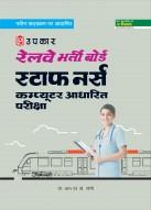 रेलवे भर्ती बोर्ड स्टाफ नर्स कंप्यूटर आधारित परीक्षा