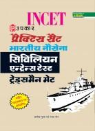 प्रैक्टिस सैट भारतीय नौसेना सिविलियन एंट्रेंस टेस्ट ट्रेडसमैन मेट
