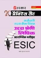 २० प्रैक्टिस सेट कर्मचारी राज्य बीमा निगम उच्च श्रेणी लिपिक प्रारम्भिक परीक्षा ESIC