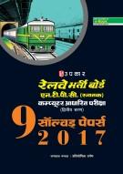 रेलवे भर्ती बोर्ड एन.टी.पी.सी. (स्नातक) कंप्यूटर आधारित परीक्षा (द्वितीय चरण) 9 साल्व्ड पेपर्स 2017