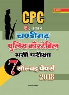 चंडीगढ़ पुलिस कांस्टेबल भर्ती परीक्षा 7 साल्व्ड पेपर्स 2018
