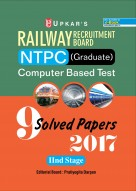 RAILWAY RECRUITMENT BOARD NTPC (Graduate) Computer Based Test 9 Solved Papers 2017 (IInd Stage)