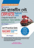 20 Practice Sets RAILWAY RECRUITMENT BOARD Computer Based Test (Ist Stage)