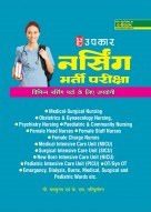 नर्सिंग भर्ती परीक्षा