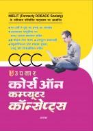 CCC कोर्स ऑन कंप्यूटर कॉन्सेप्ट्स