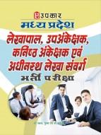 मध्य प्रदेश लेखापाल, उपअंकेक्षक, कनिष्ठ अंकेक्षक एवं अधीनस्थ लेखा संवर्ग भर्ती परीक्षा