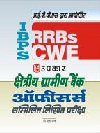 क्षेत्रीय ग्रामीण बैंक ऑफीसर्स सम्मिलित लिखित परीक्षा