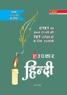 हिंदी CTET एवं TET परीक्षा (कक्षा VI-VIII के लिए)