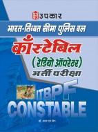 भारत–तिब्बत सीमा पुलिस बल काँस्टेबिल (रेडियो ऑपरेटर) परीक्षा