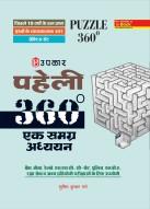 पहेली 360 एक समग्र अध्ययन