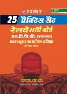 25 प्रैक्टिस सेट रेलवे भर्ती बोर्ड एन.टी.पी.सी.(स्नातक) कंप्यूटर आधारित परीक्षा (द्वितीय चरण)
