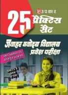 25 प्रैक्टिस सेट जवाहर नवोदय विद्यालय प्रवेश परीक्षा (कक्षा 9 में प्रवेश के लिए)