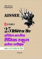 25 प्रैक्टिस सैट अखिल भारतीय सैनिक स्कूल प्रवेश परीक्षा कक्षा-6 में प्रवेश के लिए