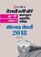 रेलवे भर्ती बोर्ड कम्प्यूटर आधारित परीक्षा ग्रुप-डी लेवल-1 सोल्वड पेपर्स 2018