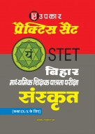 प्रैक्टिस सैट बिहार माध्यमिक शिक्षक पात्रता परीक्षा संस्कृत (कक्षा 9-10 के लिए)