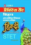 प्रैक्टिस सैट बिहार माध्यमिक शिक्षक पात्रता परीक्षा हिंदी (कक्षा 9-10 के लिए)
