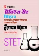प्रैक्टिस सैट बिहार उच्च माध्यमिक शिक्षक पात्रता परीक्षा रसायन विज्ञानं (कक्षा 11-12के लिए)