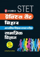 प्रैक्टिस सैट बिहार माध्यमिक शिक्षक पात्रता परीक्षा सामाजिक विज्ञानं (कक्षा 9-10 के लिए)