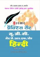 प्रैक्टिस सैट यू. जी. सी. नेट/ जे. आर. एफ./ सेट हिंदी द्वितीय प्रश्न पत्र