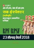 आर. पी. एफ. / आर. पी. एस. एफ. सब इंस्पेक्टर एग्जीक्यूटिव कम्प्यूटर आधारित परीक्षा 23 साल्व्ड पेपर्स 2018