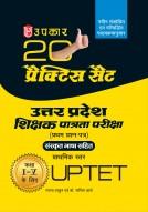 20 प्रैक्टिस सैट उत्तर प्रदेश पात्रता परीक्षा प्रथम प्रश्न पत्र संस्कृत भाषा सहित प्राथमिक स्तर कक्षा I-V के लिए