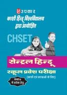 काशी हिन्दू विश्वविद्यालय द्वारा आयोजित सेन्ट्रल हिन्दू स्कूल प्रवेश परीक्षा ( छात्रों एवं छात्राओं के लिए) (कक्षा 6 में प्रवेश परीक्षा हेतु)
